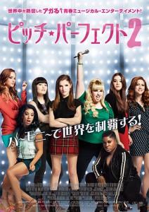 DVD『ピッチ・パーフェクト2』ジャケット