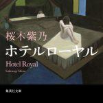桜木紫乃による直木賞受賞の大ベストセラー小説―『ホテルローヤル』映画化決定