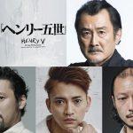吉田鋼太郎演出×松坂桃李主演舞台『ヘンリー五世』全キャスト決定