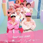 Hey! Say! JUMP新曲『ネガティブファイター』縦型ミュージックビデオをsmash.で独占配信