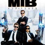 今度はMIB内にスパイが潜入!?―『メン・イン・ブラック:インターナショナル』〈予告編&ポスター〉解禁