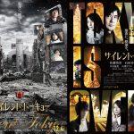 クリスマス・イブの東京で発生した連続爆破テロ・・・衝撃の映像を初公開!―『サイレント・トーキョー』〈予告編〉解禁