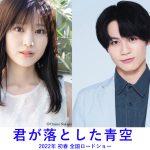 福本莉子&Travis Japan 松田元太 W主演映画『君が落とした青空』来年初春に公開決定