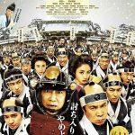 第32回東京国際映画祭オープニング・イブ作品としてワールドプレミア上映決定!―『決算!忠臣蔵』〈予告編&ポスター〉解禁