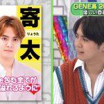 "『GENERATIONS高校TV』200回記念で""1番優しいメンバー""を決める投票実施"