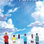 原作者・宗田理「小説とは違う感動と面白さがあります」―『ぼくらの7日間戦争』〈特報映像&ポスター〉解禁