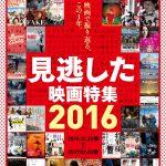 『オーバー・フェンス』『シング・ストリート』『ルーム』など話題作40本を一挙上映―「見逃した映画特集2016」アップリンク渋谷で開催