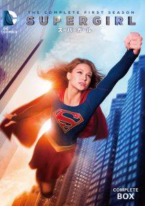 「SUPERGIRL/スーパーガール <ファースト・シーズン>コンプリートボックス」(DVD)