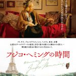 「これは私なのかなとおもう素敵なシーンも多くて嬉しい」―世界を魅了する魂のピアニスト初のドキュメンタリー映画『フジコ・ヘミングの時間』予告編&ポスター解禁