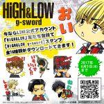 CLAMPがイラストを担当!―「HiGH&LOW g-sword」LINEスタンプ無料配信開始