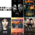 人気シリーズ最新作から、エル・ファニング、アマンダ・セイフライド出演作など全58本を一挙上映!―「未体験ゾーンの映画たち 2019」開催決定