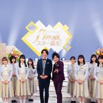 乃木坂46の新番組『乃木坂スター誕生!』と連動したsmash.独占スペシャルコンテンツ「秘密のひな壇」配信