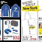 ベン・スティラー主演「ズーランダー No.2」BD&DVDリリース&「ヤング・アダルト・ニューヨーク」公開記念でタイアップキャンペーン実施!