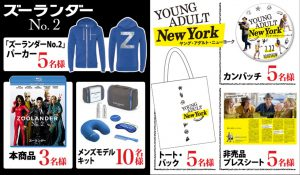 『ズーランダー No.2』ブルーレイ&DVD&『ヤング・アダルト・ニューヨーク』公開記念キャンペーン グッズ