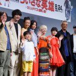 坂口健太郎、アフレコでは「個人的な懐かしみを思い出しながら」演じた―『ちいさな英雄』完成披露イベントにキャストら集結