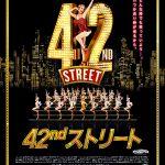 大人気ミュージカルを劇場で体感!―「松竹ブロードウェイシネマ」第三弾『42ndストリート』〈予告編&ポスター〉解禁