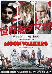 『ムーン・ウォーカーズ』ポスター
