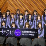 「アイドルとしては新しいジャンルに足を踏み入れた」と自信―ドラマ『ザンビ』〈乃木坂46キャスト〉一挙発表