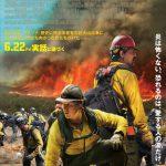 巨大山火事に挑む男たちを描く感動の実話―『オンリー・ザ・ブレイブ』ショート予告映像&ポスタービジュアル解禁