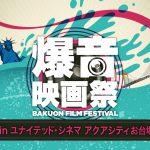爆音映画祭が『ベイビー・ドライバー』『ラ・ラ・ランド』などを引っ提げてお台場上陸!―「爆音映画祭 in ユナイテッド・シネマ アクアシティお台場」開催決定