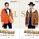 エグジー&ハリー、2種類のムビチケカード発売!―『キングスマン:ゴールデン・サークル』30秒予告映像解禁