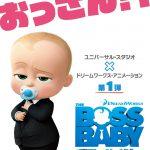 見た目は赤ちゃん、中身はおっさん!?話題の赤ちゃん日本上陸!―『ボス・ベイビー』日本版特報映像&ティザービジュアル解禁