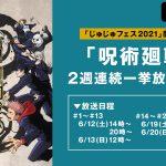 『じゅじゅフェス2021』開催記念!TVアニメ『呪術廻戦』全話を2週にわたって一挙放送