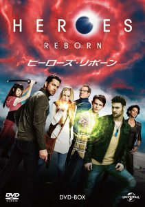 「HEROES REBORN/ヒーローズ・リボーン DVD-BOX」GNBF-3410