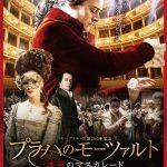 モーツァルト生誕260年記念した本格的モーツァルト映画が誕生!―天才音楽家を巡る愛と陰謀を描いた『プラハのモーツァルト 誘惑のマスカレード』公開決定
