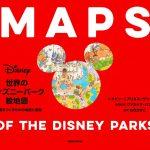 """""""夢の国をつくるための地図と原画""""を収録した貴重な資料集『世界のディズニーパーク絵地図 夢の国をつくるための地図と原画』でおうち時間を楽しもう"""