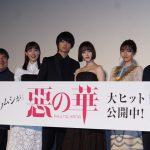 主演・伊藤健太郎も「最高でした!」と自信を見せる本作に、原作者・押見修造「全部分かってもらえた」と絶賛―『惡の華』公開記念舞台挨拶