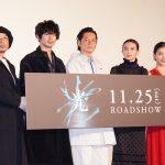 井浦新、念願の共演となった瑛太に「愛してやまない人」―『光』プレミアイベントにキャストが初集結
