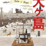 制作の裏側からインタビューまで・・・ウェス・アンダーソンによる世界の魅力が詰まった一冊!―『犬ヶ島』公式メイキングブック発売決定