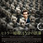 あと13分演説を続けていればヒトラーは殺され、世界は変わった―。衝撃の実話が日本上陸!