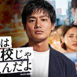 野村周平主演のABEMAオリジナルドラマ最新作『会社は学校じゃねぇんだよ 新世代逆襲編』放送決定