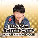 ニッポン放送『星野源のオールナイトニッポン』の番組オリジナル曲を星野源と番組リスナーで共同制作決定