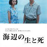戦下で出会った二人を待ち受ける、はかなくも美しい運命―満島ひかり主演『海辺の生と死』予告編解禁