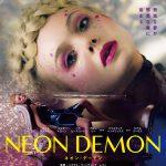 カンヌを賛否両論の真っ二つにした衝撃作―N.W.レフン監督最新作『ネオン・デーモン』来年1月公開!