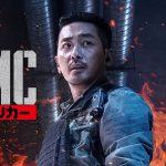 ハ・ジョンウ×イ・ソンギュン出演のサバイバル・アクション超大作『PMC:ザ・バンカー』Huluで独占配信開始