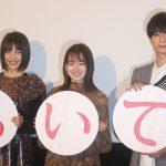 山田杏奈「あの時にしか生み出せなかったものがたくさん詰まっている」―『ひらいて』完成披露イベント