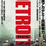 """米史上最大級の暴動勃発・・・街が戦場と化すなかで起きた""""戦慄の一夜""""を描いた『デトロイト』日本版ポスタービジュアル解禁"""