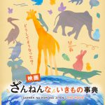 シリーズ累計420万部突破の大ヒット書籍『ざんねんないきもの事典』アニメ映画化決定