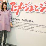 ナウシカ役・島本須美「ついつい立ち止まって、あっという間に時間が経ってしまいました」―『アニメージュとジブリ展』本日より開催