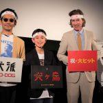 「日本の観客のみなさんが世界で一番100%この映画を理解してくれると思っている」―『犬ヶ島』初日舞台挨拶にウェス・アンダーソン監督ら登壇