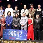 山田孝之「反面教師として見ていただけたら」―『全裸監督 シーズン2』ワールドプレミア