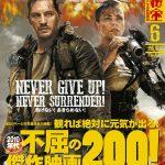 発売2日で完売店続出!―月刊誌『映画秘宝』6月号重版決定