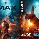 佐藤健、IMAX版を鑑賞で「感覚が直接揺り動かされるような感動」―『るろうに剣心 最終章』IMAX&4DXをキャスト・監督が体験で絶賛