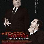デビッド・フィンチャーや、ウェス・アンダーソン、マーティン・スコセッシらが証言―ヒッチコックの映画術を語るドキュメンタリー『ヒッチコック/トリュフォー』予告編解禁