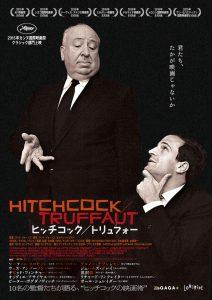 『ヒッチコック/トリュフォー』メインビジュアル