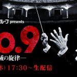 稲垣吾郎主演舞台『No.9-不滅の旋律-』大晦日公演の生配信が決定